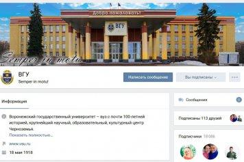 Официальная группа ВКонтакте Воронежского государственного университета