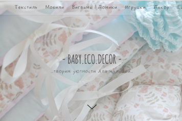 Baby.Eco.Decor
