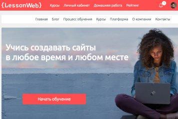 Курсы обучения разработке сайтов LessonWeb