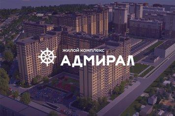 Жилой комплекс «Адмирал»