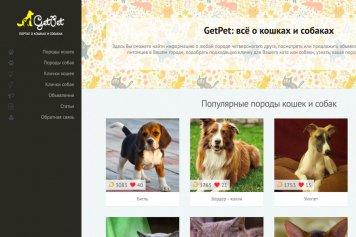 GetPet: все о кошках и собаках