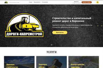"""Сайт компании ООО """"Дороги-Капремстрой"""""""