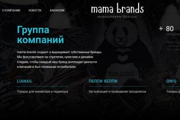 "Корпоративный сайт ГК ""mama brands"""