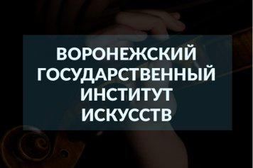 Воронежский государственный институт искусств