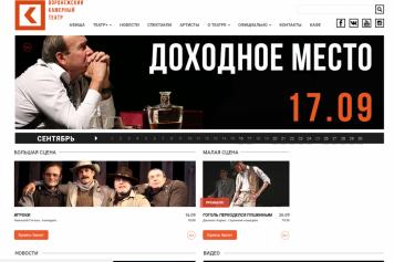 Сайт Воронежского Камерного театра