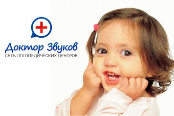 Сеть логопедических центров «Доктор Звуков»