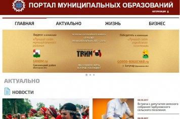 Портал муниципальных образований