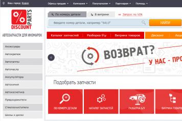 Интернет-магазин автозапчастей для иномарок DISCOUNT PARTS