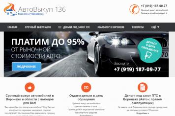 АвтоВыкуп 136