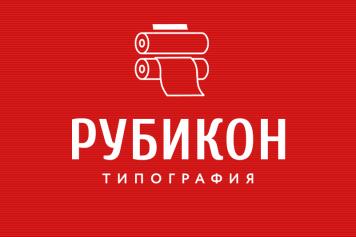 Полиграфическое предприятие «Рубикон»