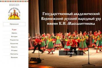 Государственный академический Воронежский русский народный хор имени К.И. Массалитинова