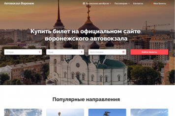 Центральный автовокзал Воронежа