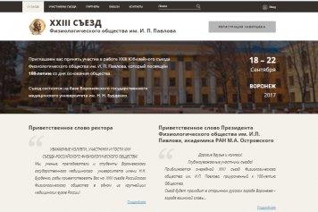 Сайт XXIII съезда Физиологического общества им. И. П. Павлова