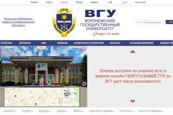 официальный сайт Воронежского государственного униеврситета