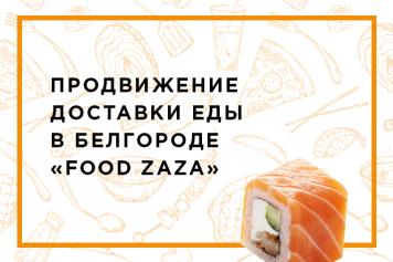 Продвижение доставки еды в Белгороде «Food ZaZa»