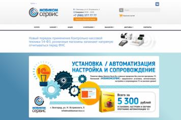 Интернет-магазин «МобиКомСервис»