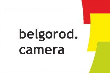 Онлайн-камеры в Белгороде.
