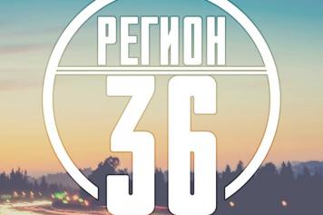 Регион-36 | Воронеж