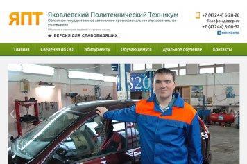 Яковлевский Политехнический Техникум