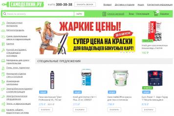 """Интернет-магазин строительных и отделочных материалов """"Самоделкин.ру"""""""
