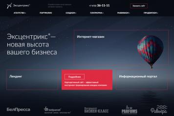 Веб-студия «Эксцентрикс®»