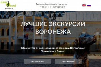 Туристский информационный центр«YourGuideVoronezh»(Ваш Гид в Воронеже)