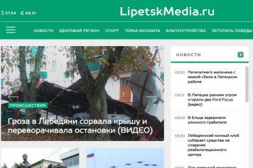 Липецк Медиа