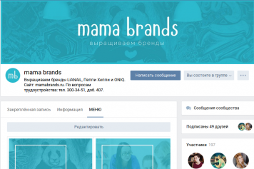 "Сообщества группы компаний ""mama brands"""