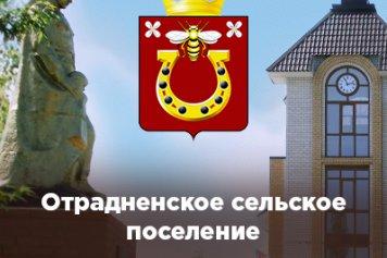 Официальный сайт администрации Отрадненского сельского поселения