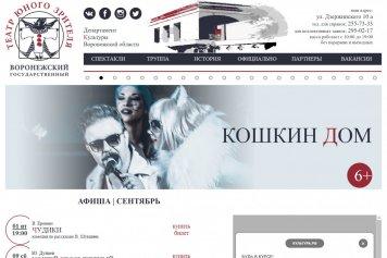 Воронежский Государственный Театр Юного Зрителя