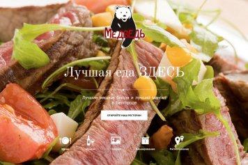 Ресторан «Медведь»