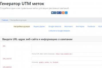 UTM генератор — инструмент для маркетолога