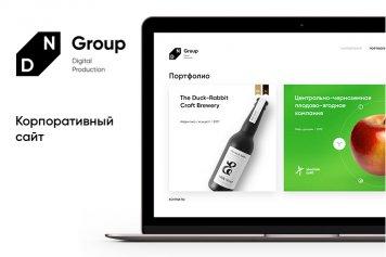 Корпоративный компании DN Group