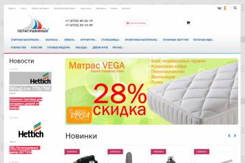 Интернет-магазин «ТВЦ Потатушкиных»