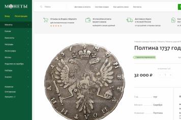 Магазин Монеты