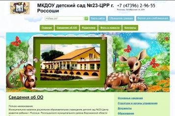 Детский сад №23 г. Россоши